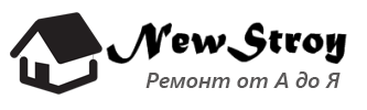 NewStroy - ремонт от А до Я