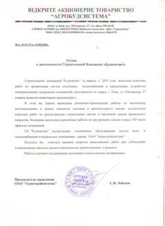 ОАО «Агробудсистема»