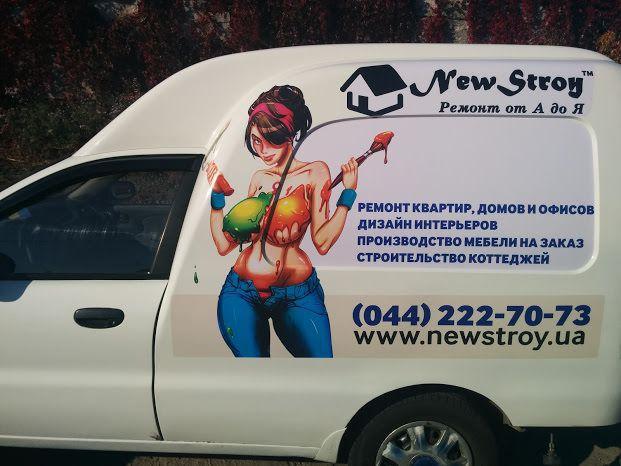 Работа Newstroy