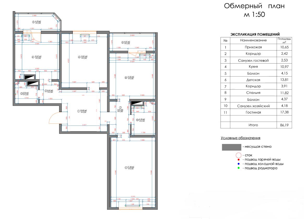 План квартиры для создания сметы