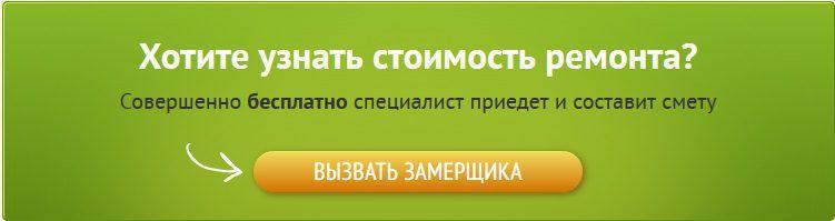 Хотите узнать стоимость ремонта